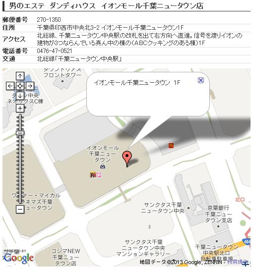 ダンディハウスイオンモール千葉ニュータウン店
