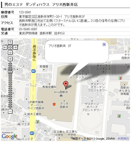ダンディハウスアリオ西新井店