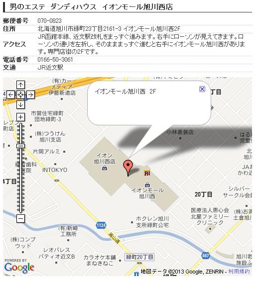 ダンディハウスイオンモール旭川西店