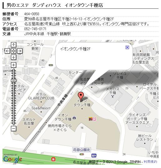 ダンディハウスイオンタウン千種店