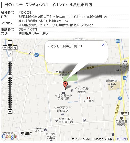 ダンディハウスイオンモール浜松市野店