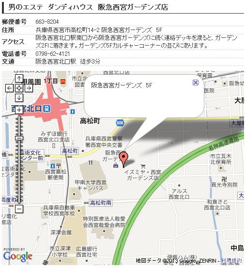 ダンディハウス阪急西宮ガーデンズ店