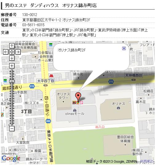 ダンディハウスオリナス錦糸町店