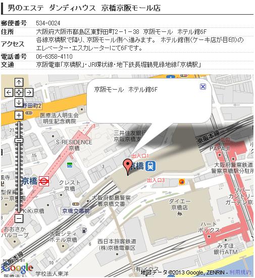 ダンディハウス京橋京阪モール店