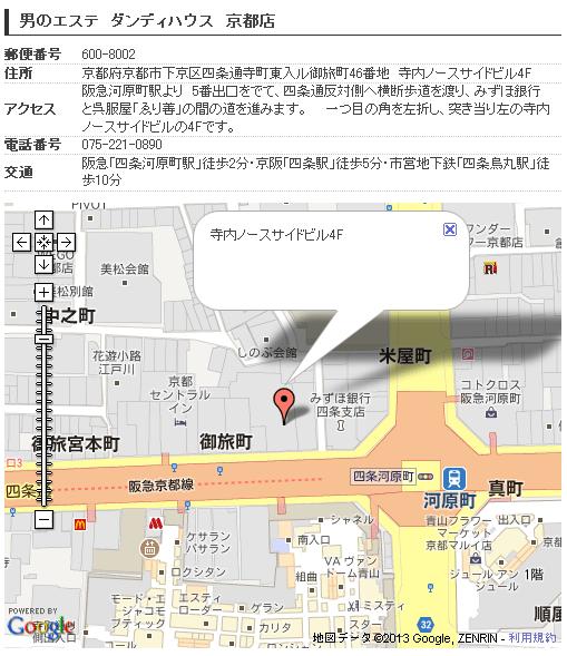 ダンディハウス京都店