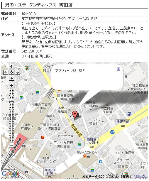 ダンディハウス町田店