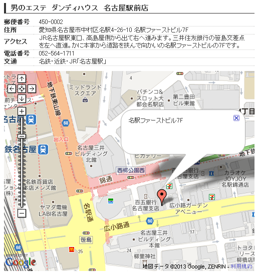 ダンディハウス名古屋駅前店