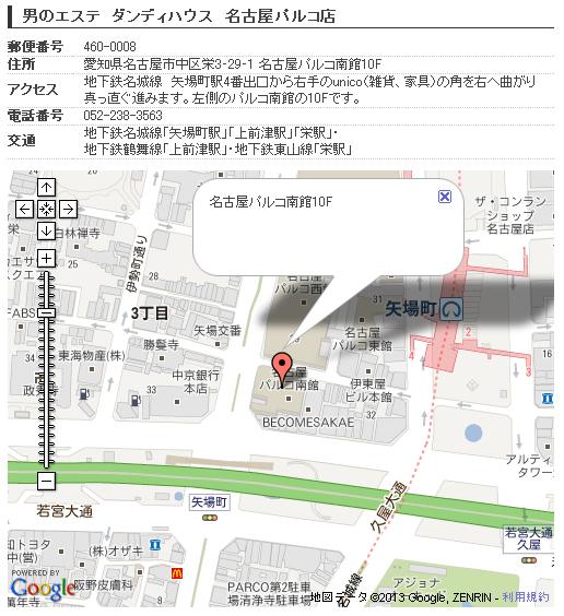 ダンディハウス名古屋パルコ店
