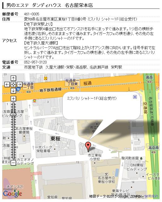 ダンディハウス名古屋栄本店