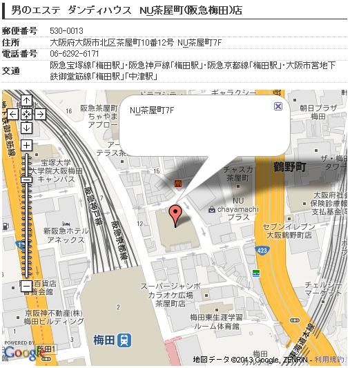 ダンディハウスNU茶屋町(阪急梅田)店