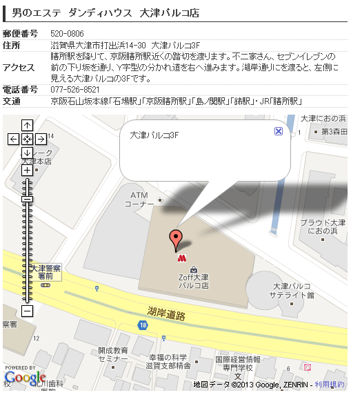 ダンディハウス大津パルコ店