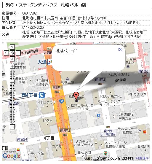 ダンディハウス札幌パルコ店