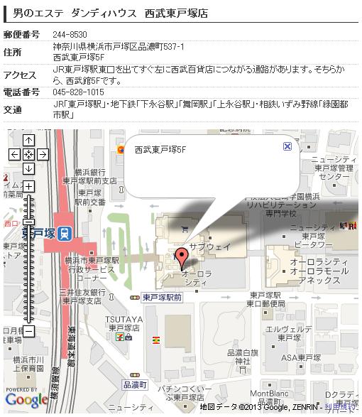 ダンディハウス西武東戸塚店