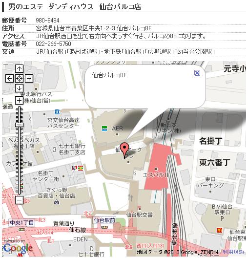 ダンディハウス仙台パルコ店