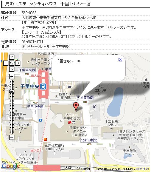 ダンディハウス千里セルシー店