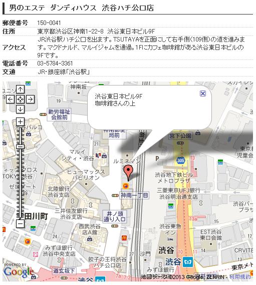 ダンディハウス渋谷ハチ公口店