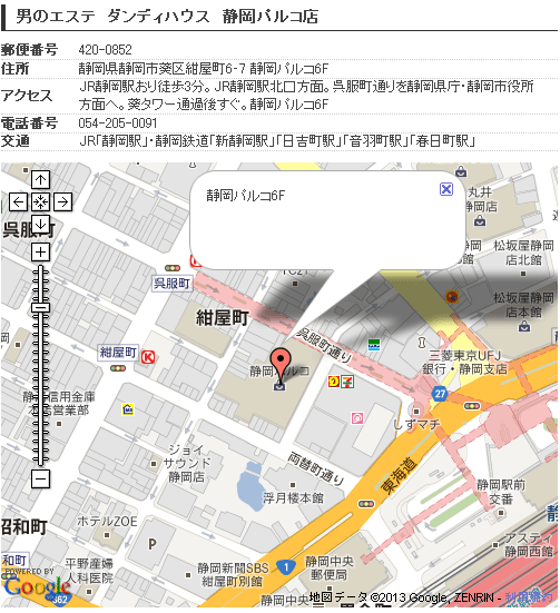 ダンディハウス静岡パルコ店