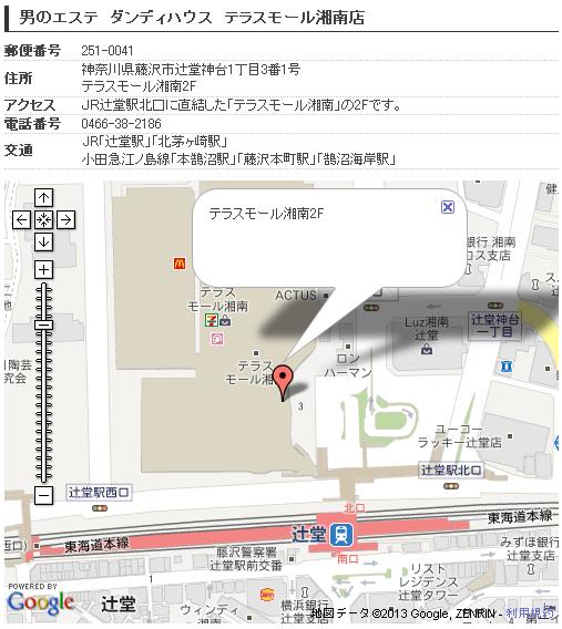 ダンディハウステラスモール湘南店