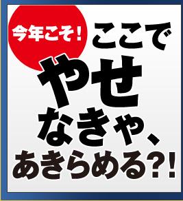 「男のエステ ダンディハウス」男のダイエット(脂肪燃焼)
