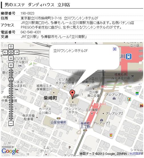 ダンディハウス立川店