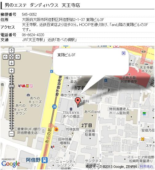ダンディハウス天王寺店