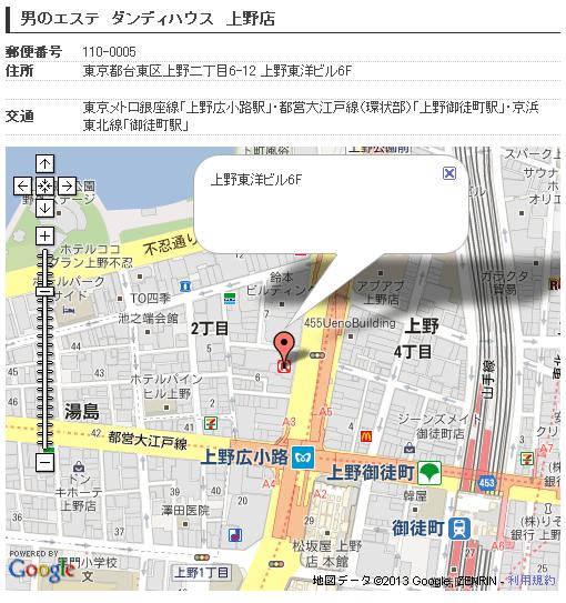 ダンディハウス上野店