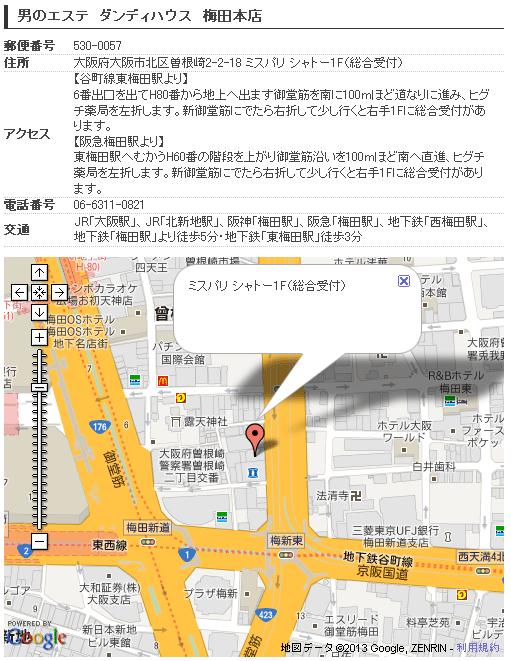 ダンディハウス梅田本店