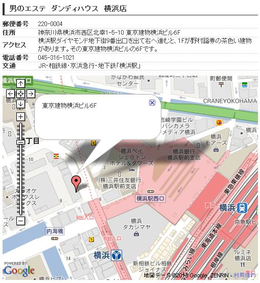 ダンディハウス横浜店